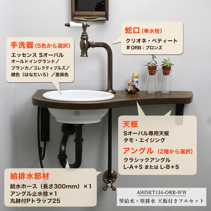 クリオネ・ペティート単水栓とSオーバル手洗い器の壁給水・壁排水天板付き8点セット