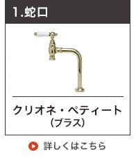 アンティーク調の単水栓クリオネ・ペティートMA904L1-PB蛇口