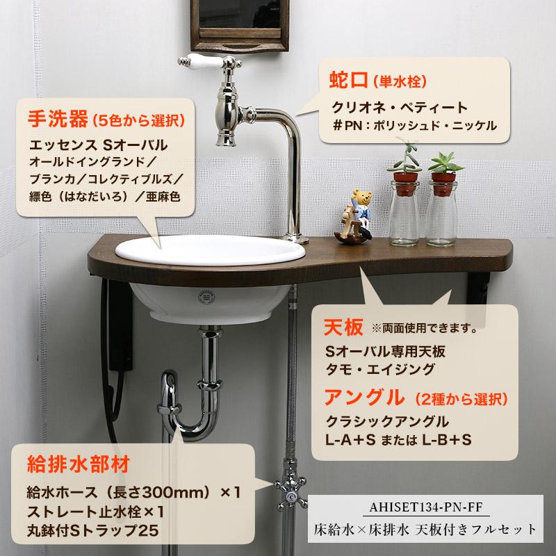 クリオネ・ペティート単水栓とSオーバル手洗い器の床給水・床排水天板付き8点セット