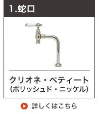 アンティーク調の単水栓クリオネ・ペティート