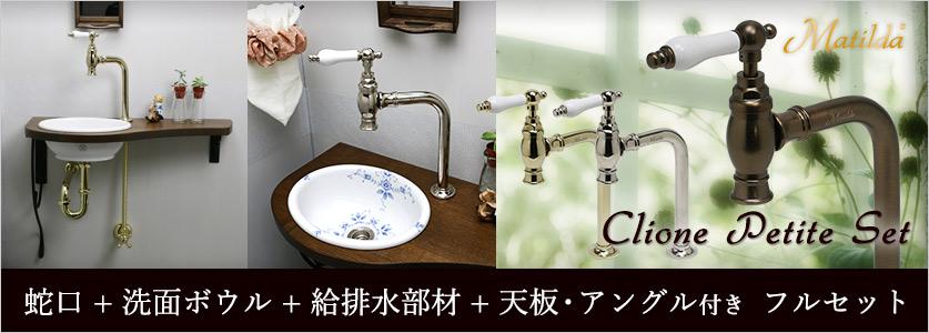 省スペース向けSオーバル手洗器とアンティーク水栓クリオネ・ペティートのセット