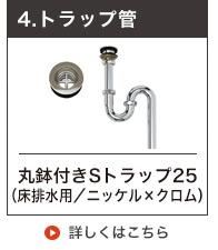 めっき仕上げ丸鉢付トラップ25シルバー色ポリッシュド・ニッケルMAST25-PN