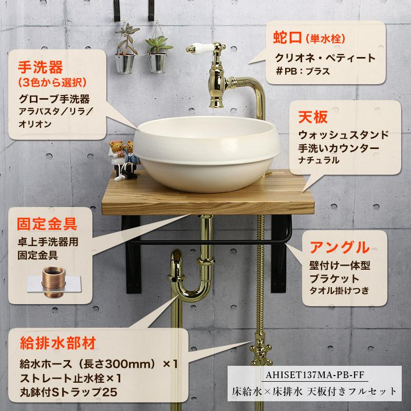 クリオネ・ペティート単水栓とトイレ用手洗い器の給水・排水天板付き8点セット
