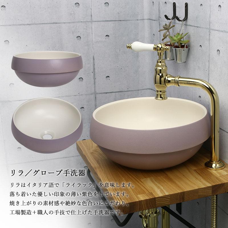ロマンチックなリラ手洗い器イブキクラフト