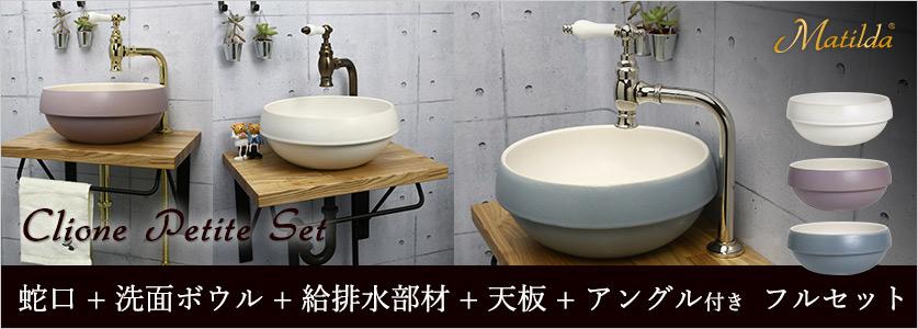 省スペース向けグローブ手洗器とアンティーク水栓クリオネ・ペティートのセット