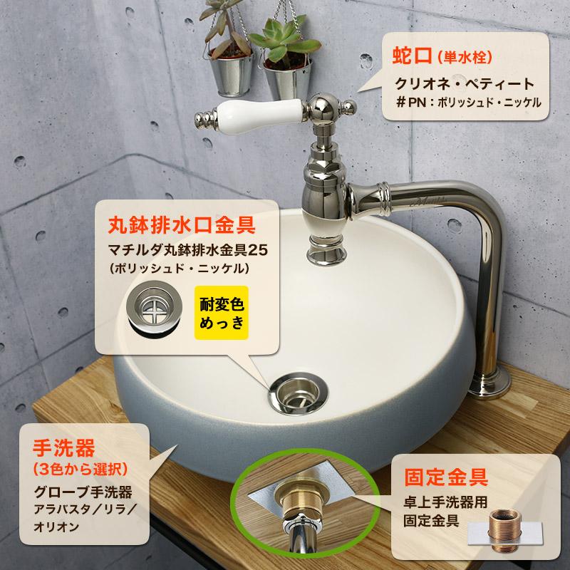 クリオネ・ペティート単水栓とクリオネ手洗い器の排水金具付きセット