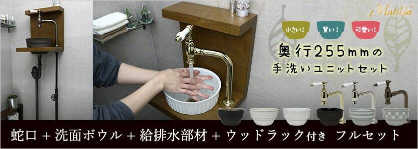 スタイリッシュなフォルムとレバーハンドルの単水栓とベッセル型ボウル手洗いセット