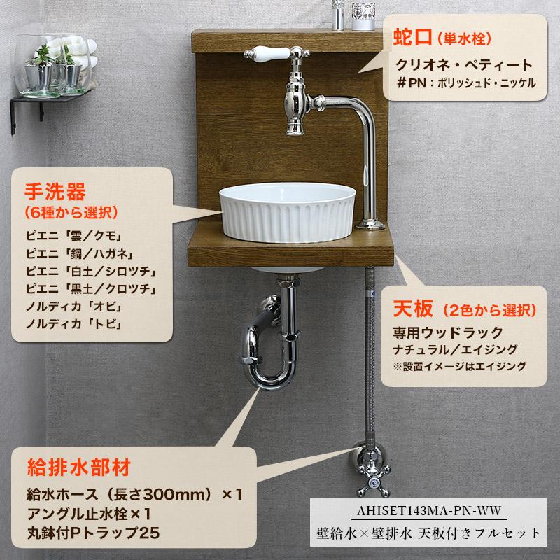 蛇口MA904L1-PB手洗器E415013E415012E415011E415014E291070E291080上部排水金具MAST25-PBの手洗い用天板E351361E351362フルセット