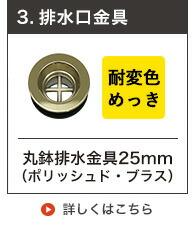 丸鉢排水口金具めっき仕上げ(ブラス)アフレ無しMADR-PB25ゴールド