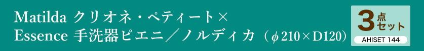 Matildaクリオネ・ペティート(ブラス)とエッセンスピエニ小型ボール(クモハガネシロツチクロツチノルディカオビトビ)6種から選べるセット排水口部材は人気のゴールド系蛇口と同色付き
