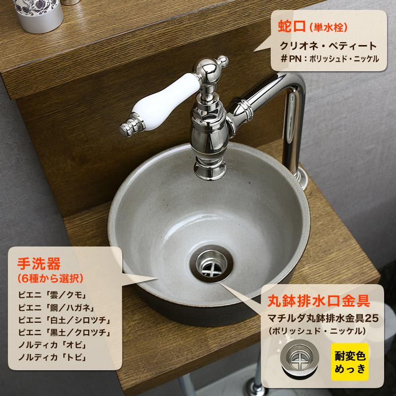 おしゃれなカフェ風トイレに仕上げるアンティーク調の蛇口と手洗器ピエニ北欧風イブキクラフトessenceランキングに入る人気