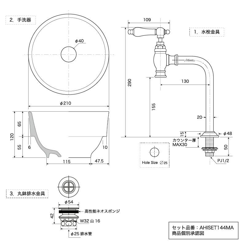 手洗いセット図面承認図AHISET144MA