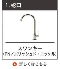 アンティーク調の単水栓スワンキーMA740L1-PNポリッシュド・ニッケルMA740L1-PBブラスゴールド色MA740L1-LBラスターブロンズ