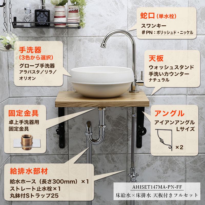 スワンキーMA740L1単水栓とトイレ用手洗い器の給水・排水天板付き8点セット
