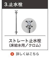 クロム銀色止水栓V21JS-X2-420AT-Cストレート止水栓床用