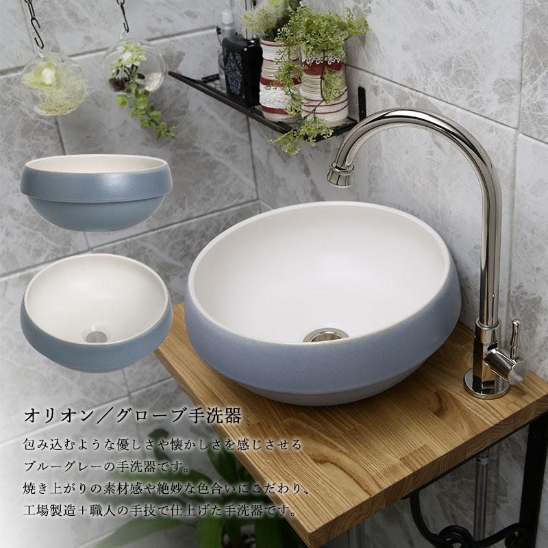 やさしいオリオン手洗鉢エッセンス