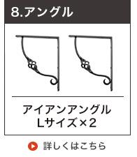 イブキクラフト クラシック・アングル34186OLYブラック丈夫な鉄製支え