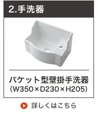 真っ白な北欧風壁掛け手洗鉢