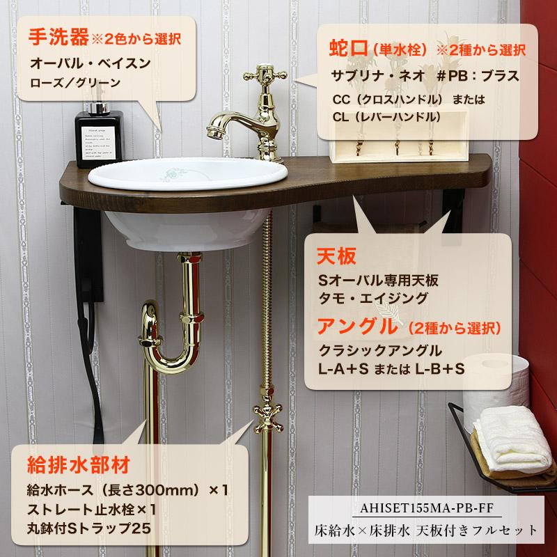 サブリナ・ネオ単水栓と手洗いボウルと給水・排水金具付きセット