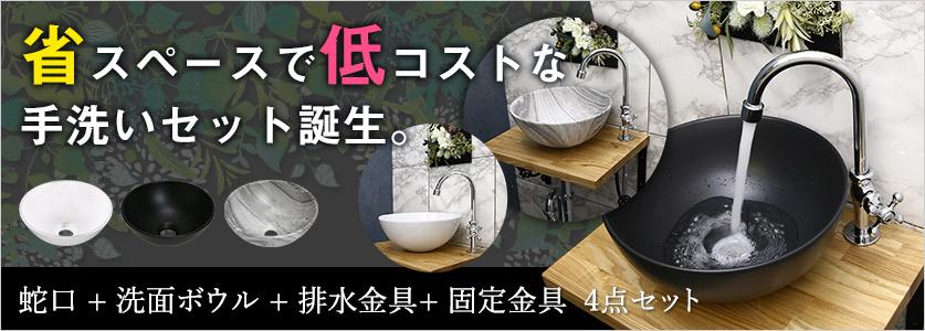 グースネック単水栓・手洗い器・排水口金具・固定金具4点セット