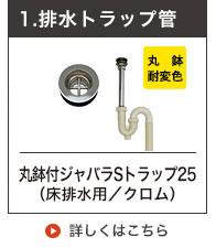 丸鉢付き排水金具