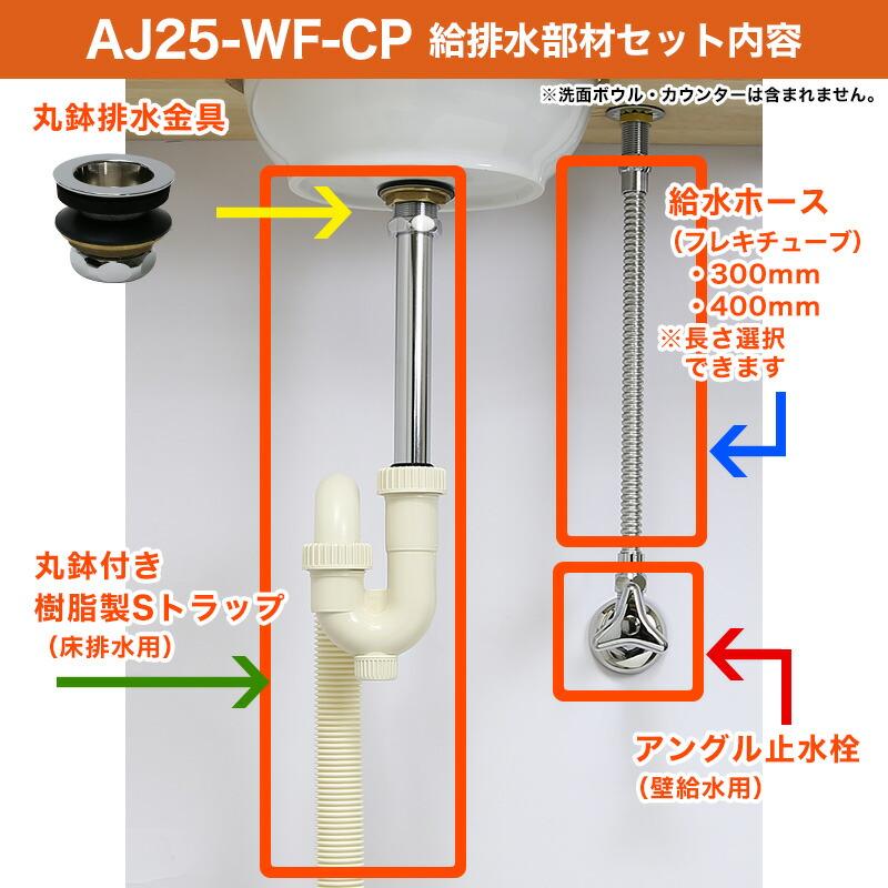 給水金具・排水部材セット