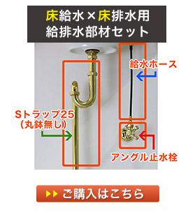 壁用の給水金具と床用の排水金具の給排水セット