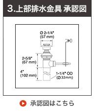 排水金具承認図