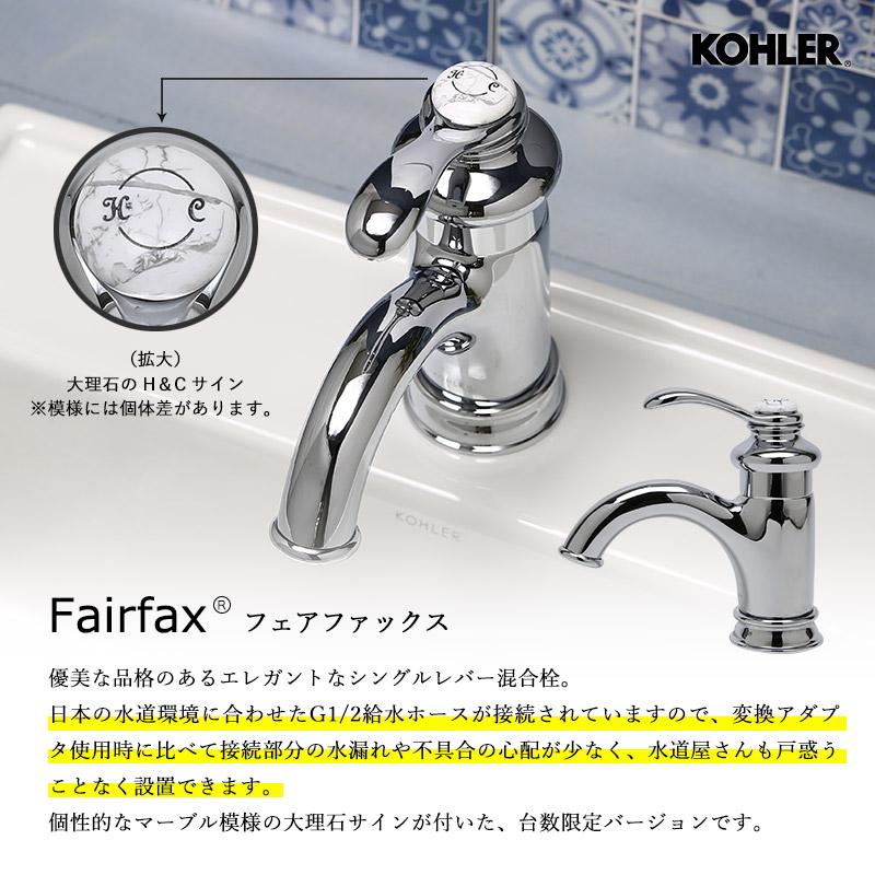 KOHLERコーラー洗面用混合栓ワンホールシングルレバー蛇口フェアファックス(マーブルサイン)