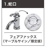 洗面用混合栓