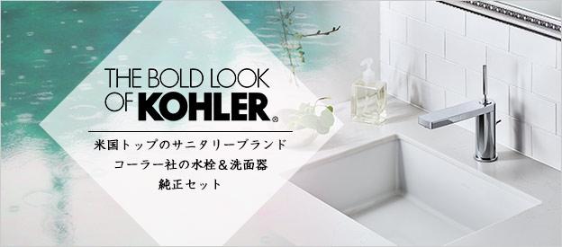 KOHLER水栓・洗面ボウルの3点セット
