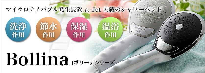 マイクロバブル発生装置器内蔵【μ-Jet】シャワーヘッド