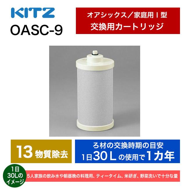 OASC-9