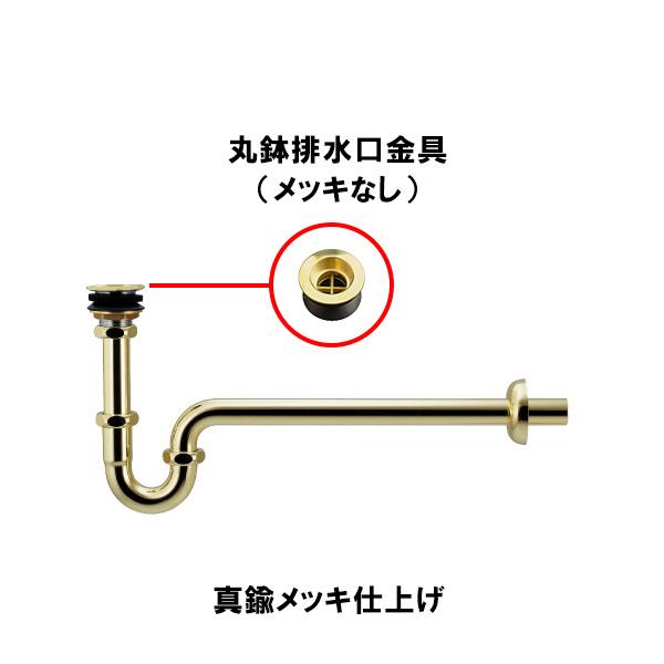 丸鉢付Pトラップ25(ゴールド)真鍮メッキ仕上げ