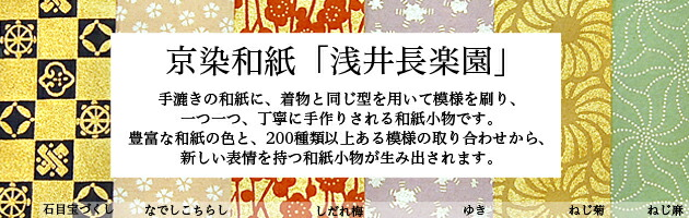 京染和紙「浅井長楽園」