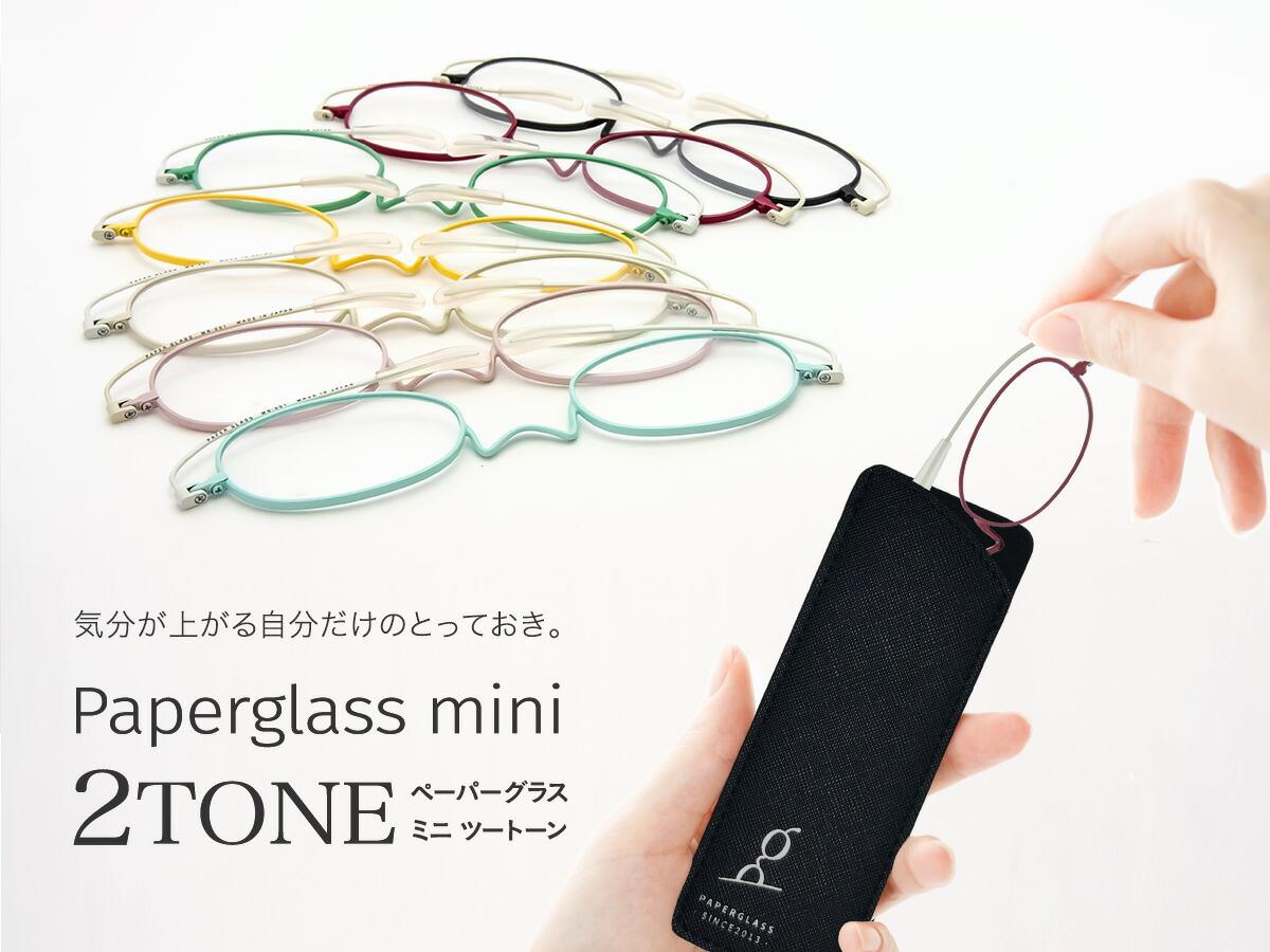 ペーパーグラスmini2TONE