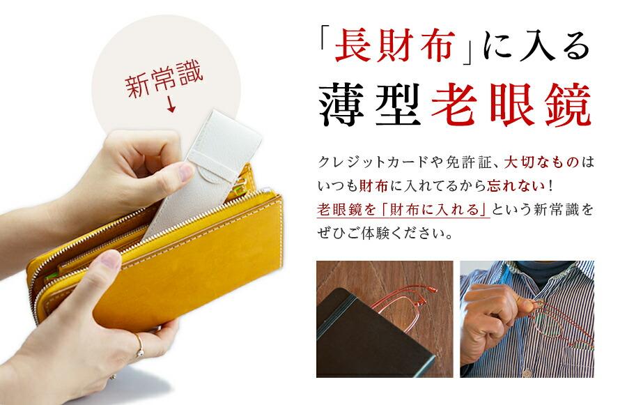 「長財布」に入る薄型老眼鏡。クレジットカードや免許証、大切なものはいつも財布に入れてるから忘れない!老眼鏡を「財布に入れる」という新常識をぜひご体験ください。