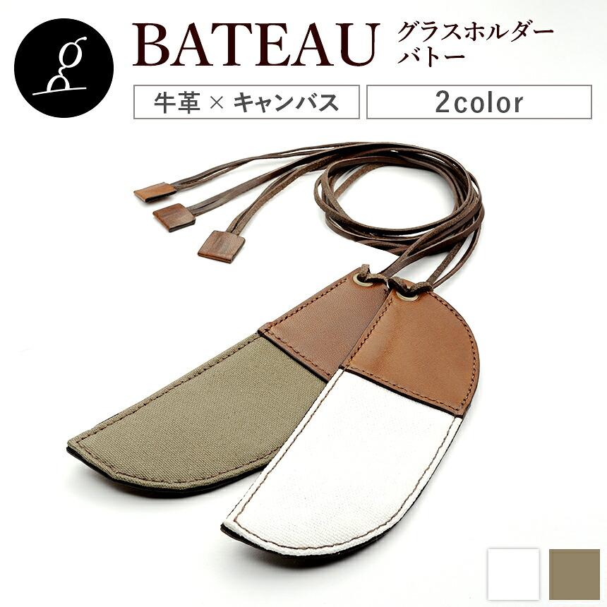 ペーパーグラス専用レザーホルダー「BATEAU(バトー)」。本体価格9,500円〜 (税込10,260円)ご購入はこちら