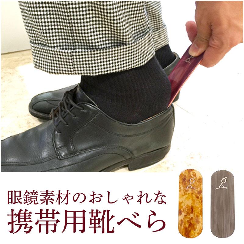 薄い靴べら「スカルペ」