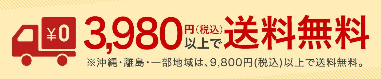 税込21600円以上で送料無料
