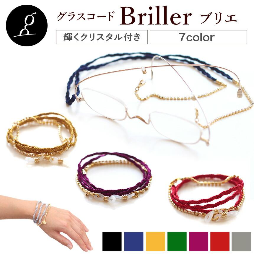 クリスタルグラスコードグラスコード「Briller(ブリエ)」。本体価格8,800円 (税込9,504円)ご購入はこちら
