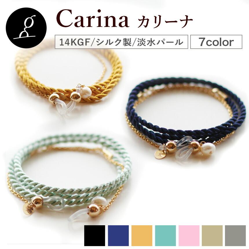 14KGF・シルク製グラスコード「carina(カリーナ)」。本体価格11,800円 (税込12,744円)ご購入はこちら