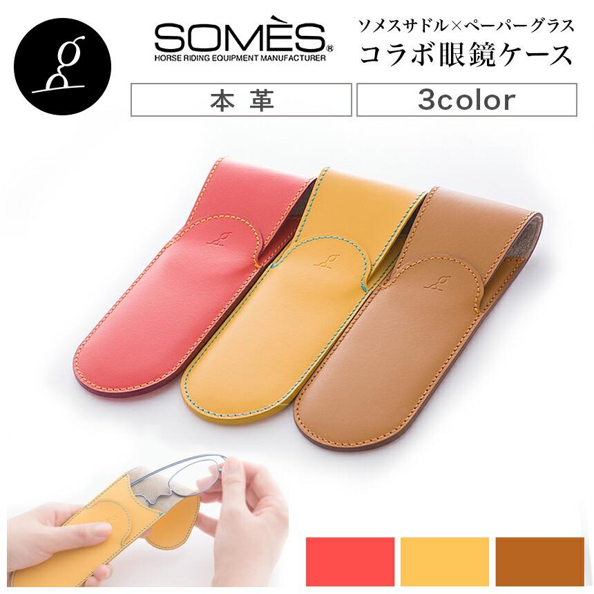 「ソメスサドル」×「ペーパーグラス」コラボ メガネケース