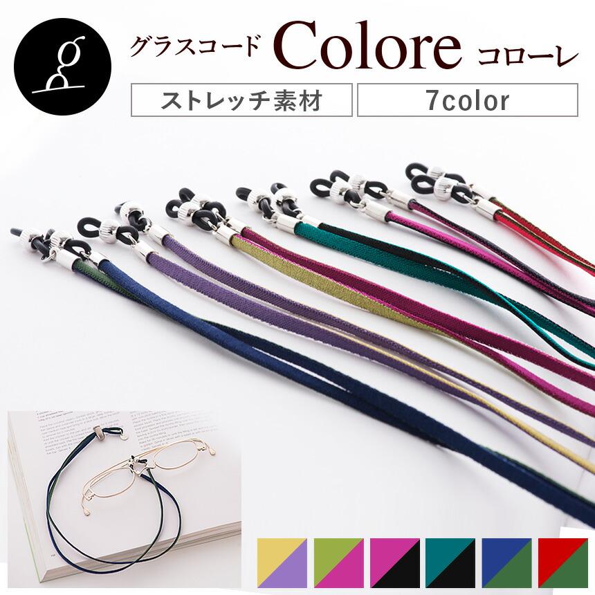 リバーシブルカラー・特製グラスコード「Colore(コローレ)」。本体価格4,800円(税込5,184円)ご購入はこちら