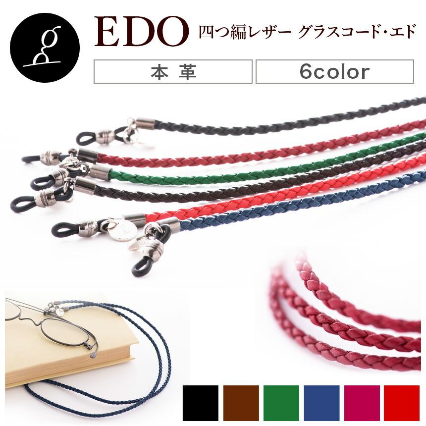四つ編レザー・オリジナルグラスコード「EDO(エド)」。本体価格3,800円(税込4,104円)ご購入はこちら
