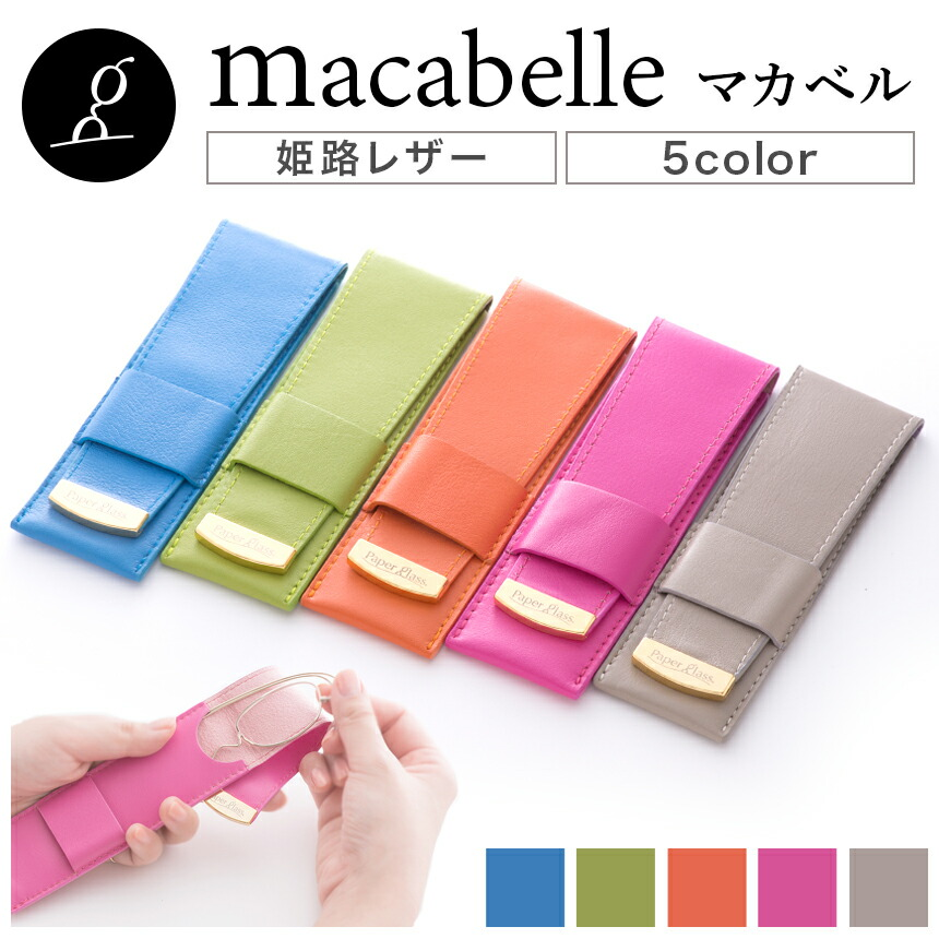 オリジナルケース「macabelle(マカベル)」。本体価格7,500円〜 (税込8,100円)ご購入はこちら