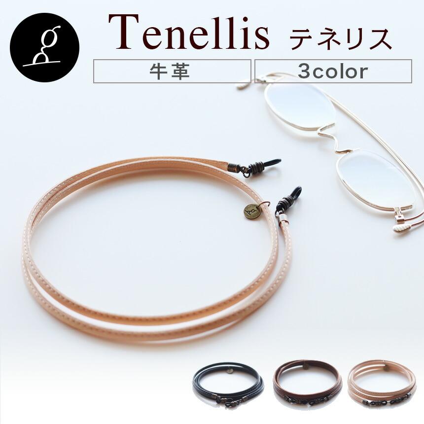 牛革ステッチのグラスコード「Tenellis(テネリス)」。本体価格6,800円 (税込7,344円)ご購入はこちら