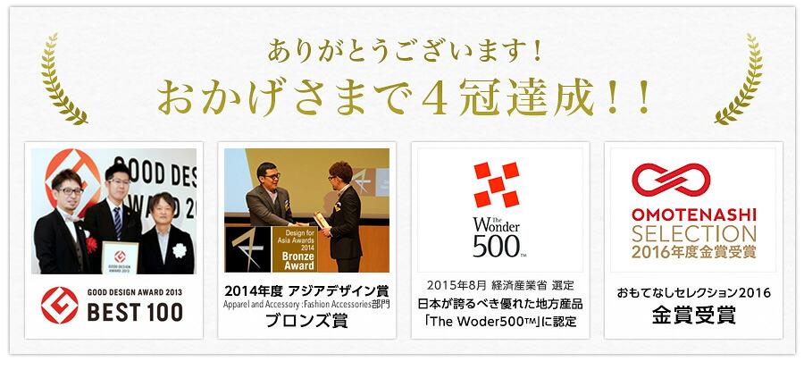 薄さ2mmのリーディンググラス「ペーパーグラス」がグッドデザイン賞BEST100、アジアデザイン賞ブロンズ賞、TheWonder500、おもてなしセレクション2016金賞受賞しました!