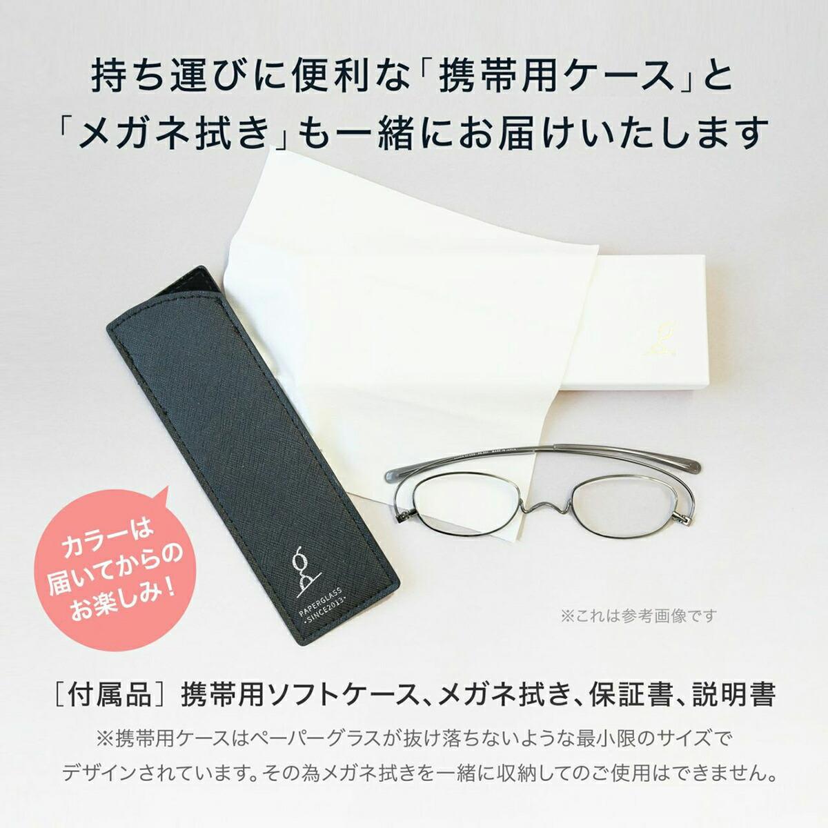 ペーパーグラス、付属ケース(フェドン製)、付属メガネ拭き※付属メガネ拭きは「最高級キョンセームメガネ拭き」や「マイクロファイバーメガネ拭き」とは異なります。