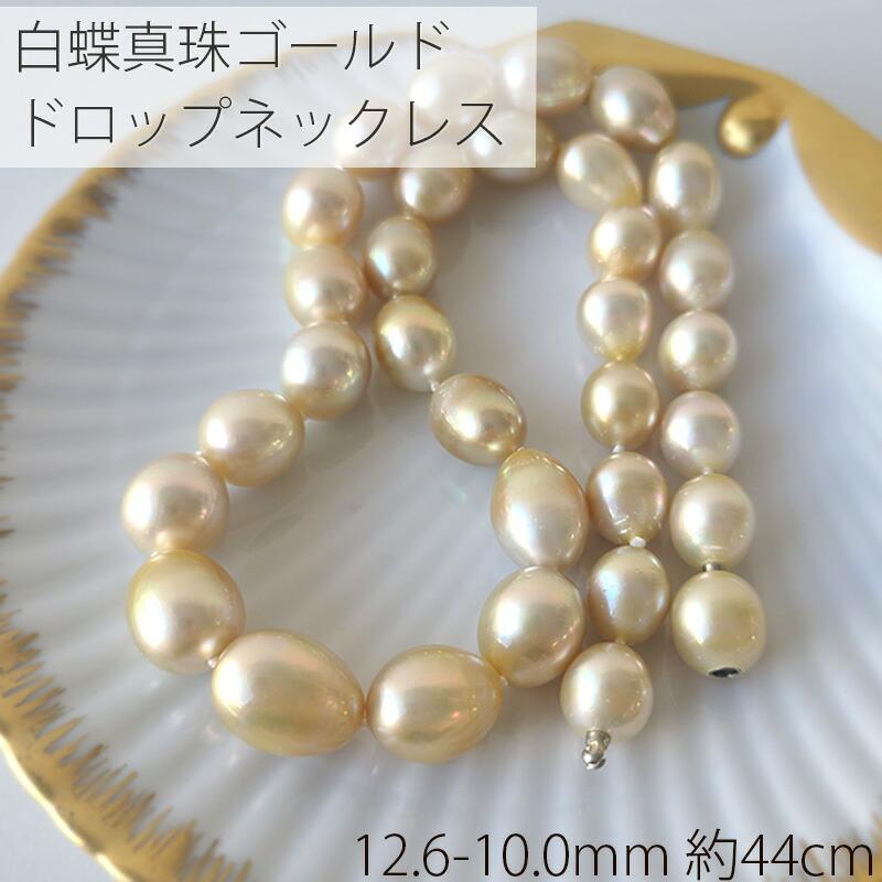 南洋真珠 ネックレス